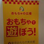 5月1日 東急ハンズ広島にておもちゃコンサルタントさんが紹介