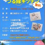 8月3日(土)鶴江地区センターのお祭りで分数大好き