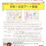 【毎月開催】江川レディースクリニックにて petapeta-art®手形アート