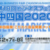 2月7日・8日 中四国ビジネスフェアに出展します!