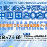 2月7・8日 【分数大好き体験】中四国ビジネスフェア!!