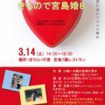 3月14日 婚活イベントにて分数大好きが活用されます!!