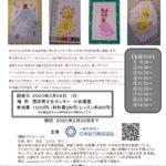 3月29日(日)手形or足型アートイベント@西区民文化センター