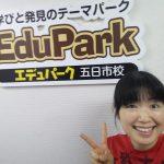 Edu Park様にて分数大好きができるまでをお話ししました