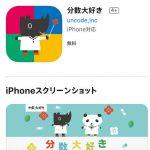 分数大好きアプリ誕生!!Apple store &google play