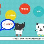 1月末までアプリ誕生記念キャンペーン中!